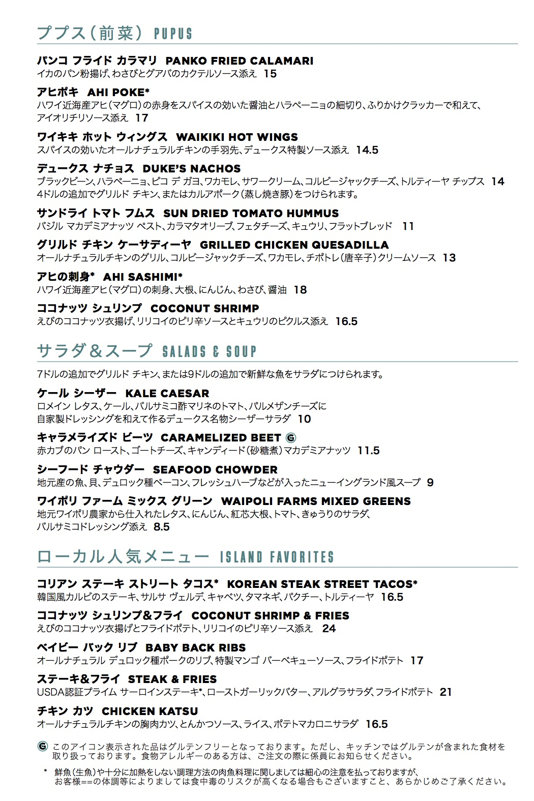 Japanese Bar Menu